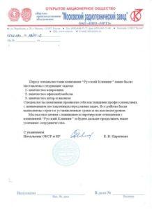 ОАО «НПО МРТЗ»