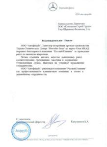 ООО «Автофорум»